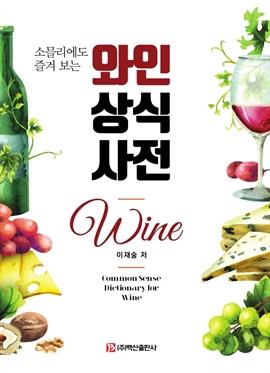 도서 이미지 - 소믈리에도 즐겨 보는 와인 상식 사전 2판