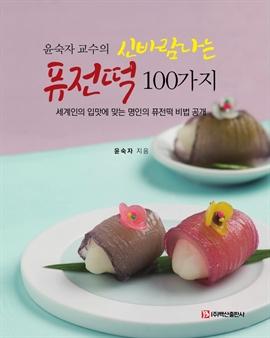 도서 이미지 - 윤숙자 교수의 신바람나는 퓨전떡 100가지