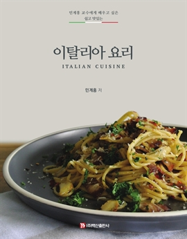 도서 이미지 - 이탈리아 (요리 민계홍 교수에게 배우고 싶은 쉽고 맛있는)
