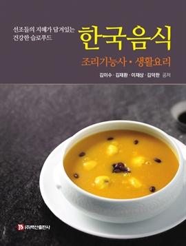 도서 이미지 - 한국 음식