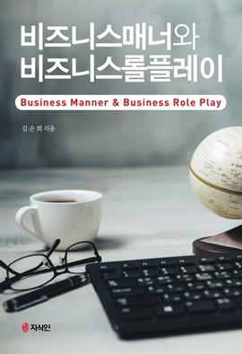 도서 이미지 - 비즈니스매너와 비즈니스롤플레이