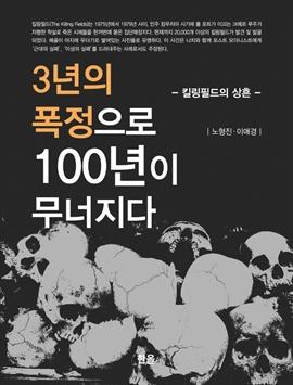 도서 이미지 - 3년의 폭정으로 100년이 무너지다