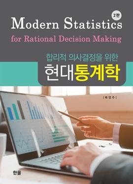 도서 이미지 - (합리적 의사결정을 위한) 현대통계학 2판