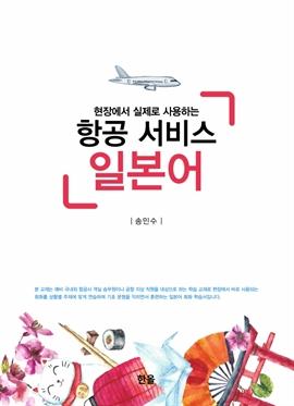 도서 이미지 - (현장에서 실제로 사용하는) 항공서비스 일본어