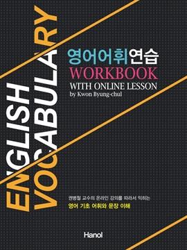 도서 이미지 - 영어어휘연습 WORKBOOK