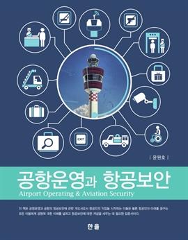 도서 이미지 - 공항운영과 항공보안