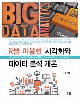 도서 이미지 - R을 이용한 시각화와 데이터 분석 개론