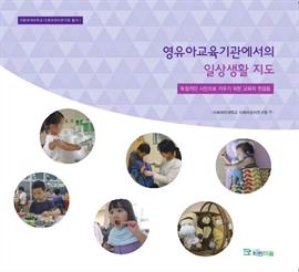 도서 이미지 - 영유아교육기관에서의 일상생활 지도(이화여자대학교 이화어린이연구원 총서 1)