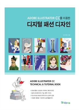 도서 이미지 - ADOBE ILLUSTRATOR CC를 이용한 디지털 패션 디자인