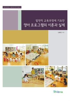 도서 이미지 - 영아 프로그램의 이론과 실제(이화여자대학교 이화어린이연구원 총서 6)