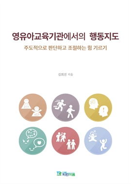 도서 이미지 - 영유아교육기관에서의 행동지도