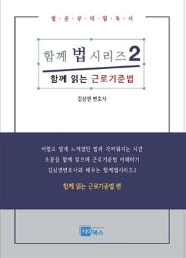 도서 이미지 - 김삼연 변호사의 함께 읽는 근로기준법