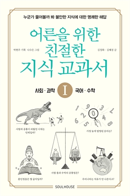 도서 이미지 - 어른을 위한 친절한 지식 교과서 1