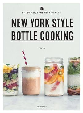 도서 이미지 - 뉴욕 스타일 보틀 쿠킹 NEW YORK STYLE BOTTLE COOKING