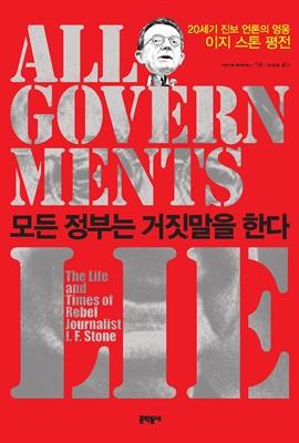 도서 이미지 - 모든 정부는 거짓말을 한다