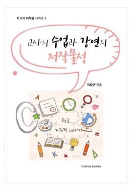 도서 이미지 - 교사의 수업과 강연의 저작물성