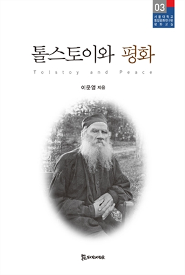 도서 이미지 - 톨스토이와 평화