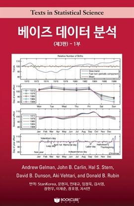 도서 이미지 - 베이즈 데이터 분석(제3판) 1부