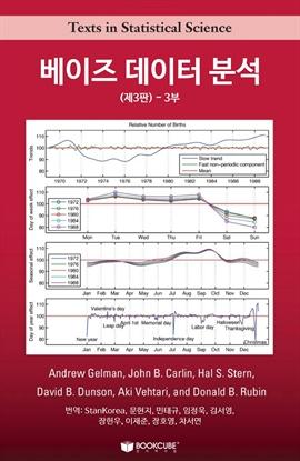 도서 이미지 - 베이즈 데이터 분석(제3판) 3부