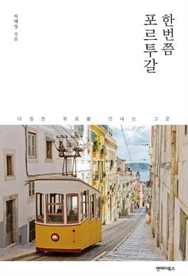 도서 이미지 - 한번쯤 포르투갈