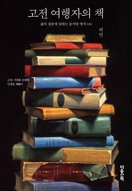 도서 이미지 - 고전 여행자의 책
