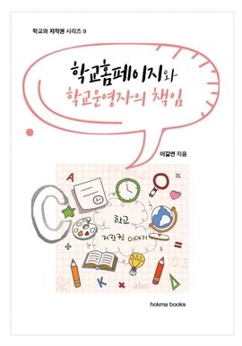 도서 이미지 - 학교 홈페이지와 학교 운영자의 책임