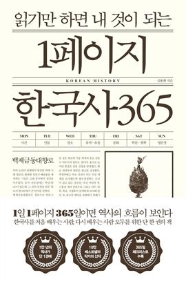 도서 이미지 - 1페이지 한국사 365