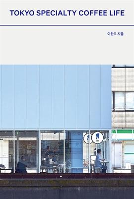 도서 이미지 - 도쿄 스페셜티 커피 라이프