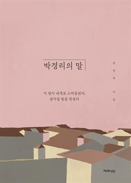 도서 이미지 - 박경리의 말