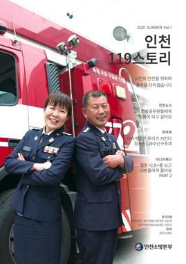 도서 이미지 - 인천119스토리 2020 여름호