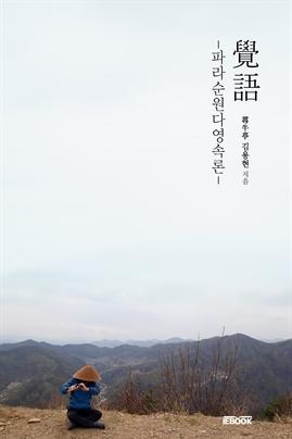 도서 이미지 - 覺語