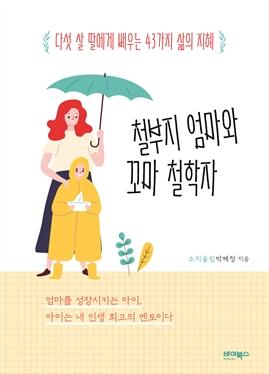 도서 이미지 - 철부지 엄마와 꼬마 철학자