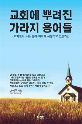 도서 이미지 - 교회에 뿌려진 가라지 용어들
