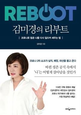 도서 이미지 - 김미경의 리부트