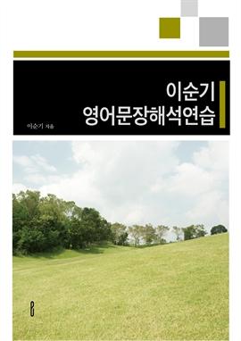 도서 이미지 - 이순기 영어문장해석연습