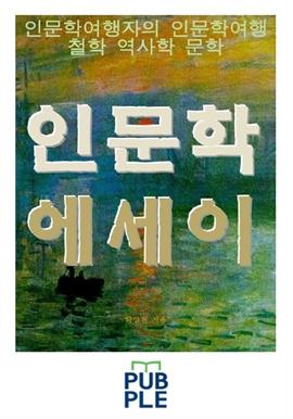 도서 이미지 - 인문학 에세이, 철학 역사학 문학