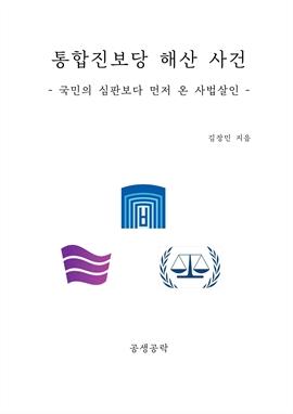 도서 이미지 - 통합진보당 해산 사건
