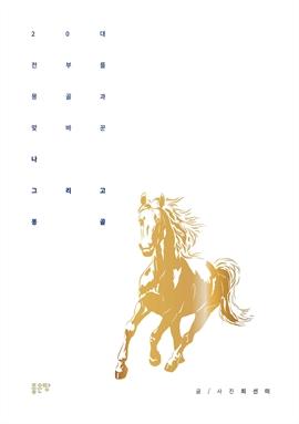 도서 이미지 - 나 그리고 몽골