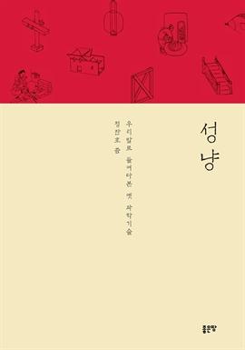 도서 이미지 - 성냥