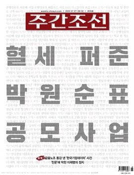 도서 이미지 - 주간조선 2618호