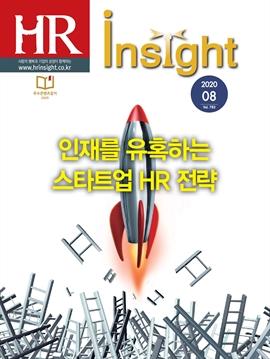 도서 이미지 - HR Insight 2020년 08월