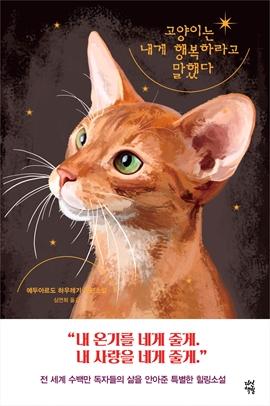 도서 이미지 - 고양이는 내게 행복하라고 말했다 (리커버)