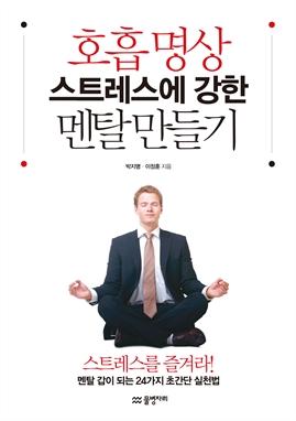 도서 이미지 - 호흡 명상 스트레스에 강한 멘탈 만들기
