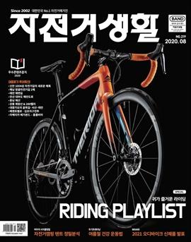도서 이미지 - 자전거생활 2020년 08월
