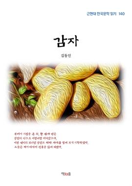 도서 이미지 - 김동인 감자