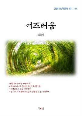 도서 이미지 - 김동인 어즈러움