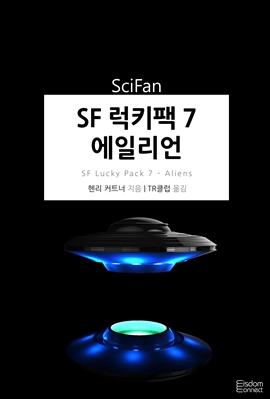 도서 이미지 - 〈SciFan 시리즈 182〉 SF 럭키팩 7 - 에일리언