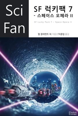 도서 이미지 - 〈SciFan 시리즈 183〉 SF 럭키팩 7 - 스페이스 오페라 II