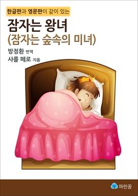 도서 이미지 - 잠자는 왕녀: 잠자는 숲속의 미녀