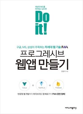 도서 이미지 - Do it! 프로그레시브 웹앱 만들기